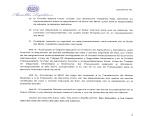 Decreto 2014, p. 4